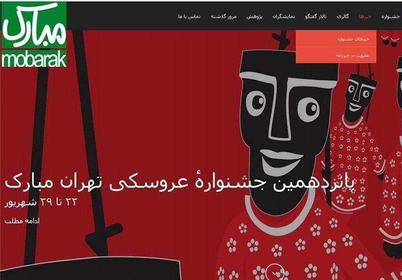 اعلام اسامی طراحان گرافیک راه یافته به نمایشگاه عکس جشنواره عروسکی